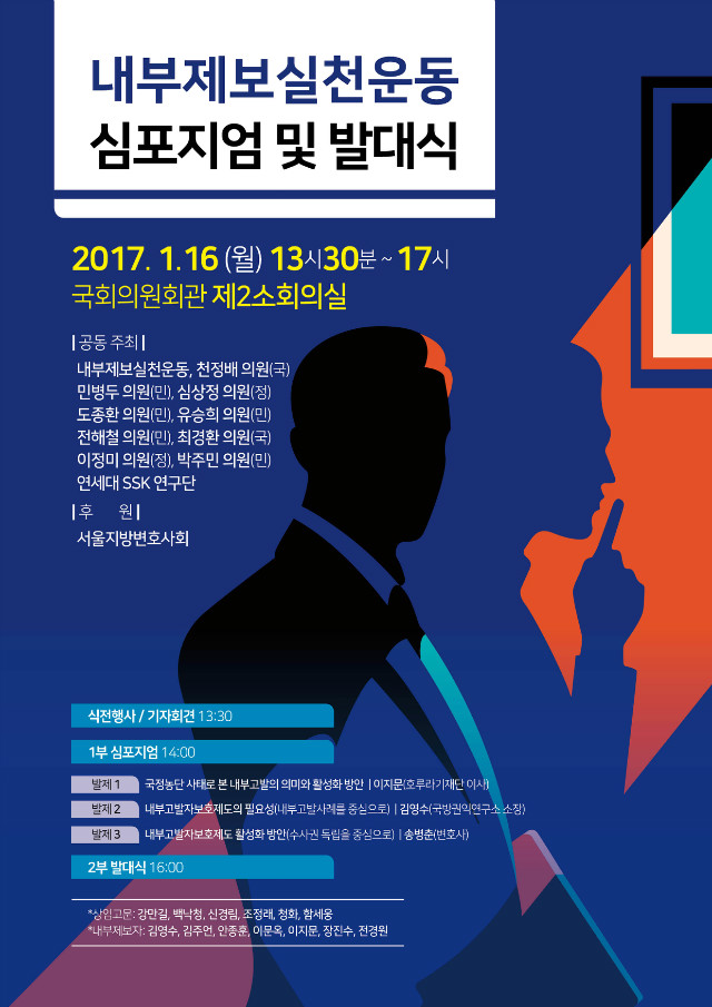 '내부제보실천운동' 심포지엄 및 출범 발대식.jpg